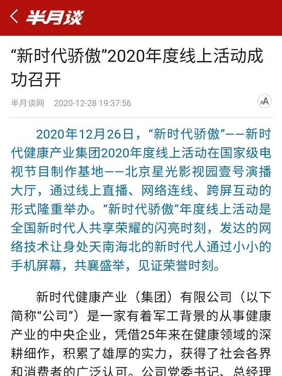 """媒体聚焦""""新时代骄傲""""2020年度线上活动"""