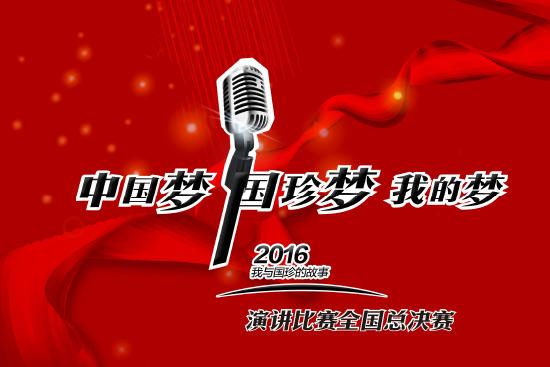 """""""中国梦 国珍梦 我的梦""""——2016我与国珍的故事演讲比赛全国总决赛"""