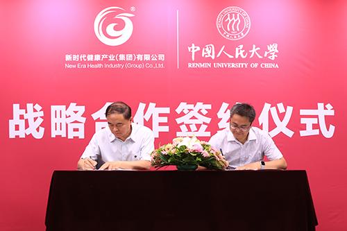 新时代健康产业集团与中国人民大学战略合作签约仪式成功举行